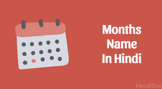 monts-name-in-hindi