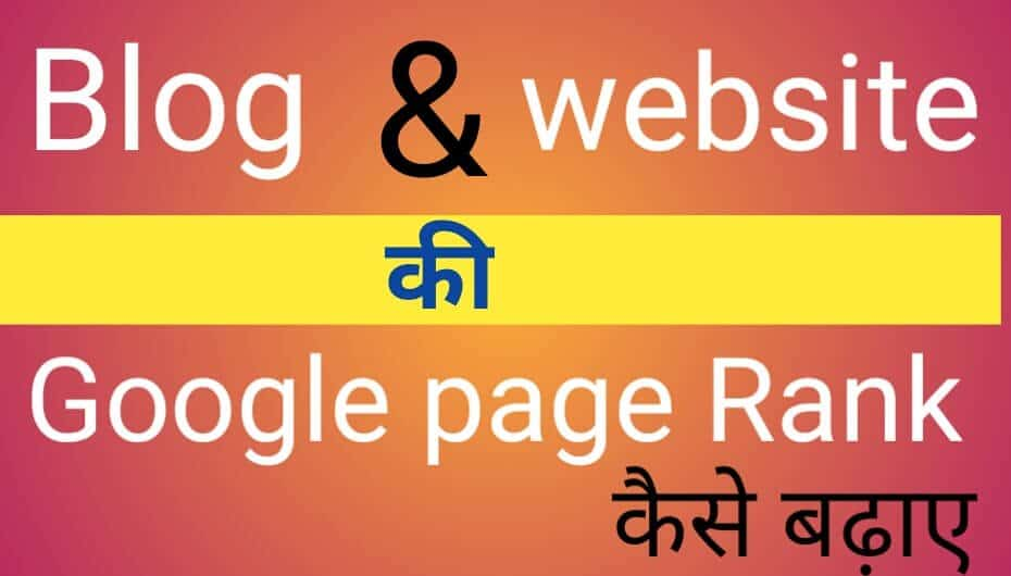 Blog Ki Google Page Rank Kaise Badhaye
