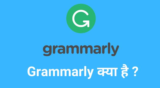 Grammarly Kya Hai